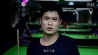 [乔氏台球]吴振宇VS代勇2016众泰T600中式八球国际大师赛(总决赛)