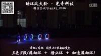 视频: 酷环风火轮-前环_后环 同步 20米自动变色