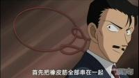第531话 本厅警官恋爱物语8 左手无名指(下集)