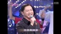 爱拼才会赢 台湾演歌秀现场版