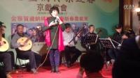現代京劇《紅燈記》〈光輝照兒永向前〉演唱:吳 海燕