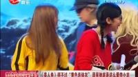 """《美人鱼》拼不过""""黄色连体衣"""" 周星驰就是这么爱李小龙 SMG新娱乐在线 20160127"""