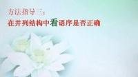 """优质课视频 怎样用""""六看法""""来诊断病句_初中语文辅导视频"""