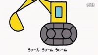 挖掘机视频表演大全 可爱卡通动画挖掘机视频