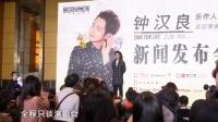 """钟汉良发布会无采访避谈""""隐婚"""" 称演唱会嘉宾""""不只是个人"""" 160128"""