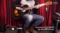 Eastman e10ooss小桶型全单民谣吉他评测 南京木弦吉他