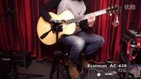Eastman ac630 vs Gibson sj200全单Jumbo吉他对比评测 南京木弦吉他