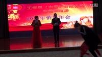 无限极(中国)有限公司张艳华市场2016年表彰大会2