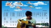 jwy吉他独奏【哆啦A梦】机器猫