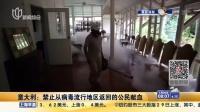 意大利:禁止从病毒流行地区返回的公民献血 上海早晨 160130