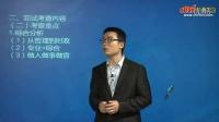 2016年宁夏政法干警面试考情分析-视频