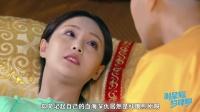《剧星耀 放肆聊》第37期:《寂寞空庭春欲晚》刘恺威版最虐康熙只会谈恋爱