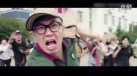 《五环之歌》岳云鹏-电影煎饼侠-主题MV-