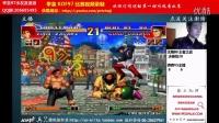 拳皇kof97视频(无限杯)总决赛(老k Vs辉辉)抢20人气爆表