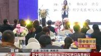 亚太国际品牌创新发展论坛在昆明举行