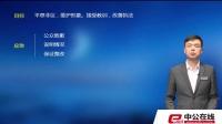 2016国家公务员面试-国税真题讲解01