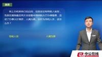 2016国家公务员面试-国税真题讲解02