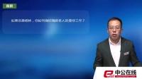 2016国家公务员面试-海关真题讲解01