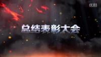 开场视频-金宇新天地2016磨砺聚变天地无限年会
