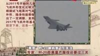 军情解码 2016 专家_歼-20距离量产服役还要过三关 160202