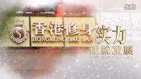 知名美容院品牌香港修身堂国际集团简介