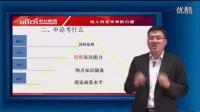 2016全国政法干警-申论考什么-王健