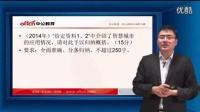 2016全国政法干警-综合备考申论2-王健