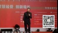 俞凌雄广州经营核爆力课程——俞凌雄十倍速增长讲座 《1》