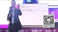 俞凌雄讲座最新视频——俞凌雄经营核爆力北京演讲 《3》