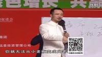 俞凌雄演讲 俞凌经营核爆力 俞凌雄视频 《3》