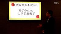 【新年脱口秀】语文喜剧课堂:告诉你过年红包成语新解释!红包里面的规律!