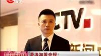 视频: 潘涛加盟央视! SMG新娱乐在线 20160203