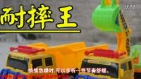奇趣玩具316 挖掘机表演视频 工程车玩具PK汽车玩具总动员 挖掘机挖土机搅拌机消防车压路机 玩具跑车奔驰宝马法拉力奥迪 亲子益智小游戏汽车总动员