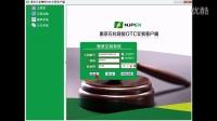 博易大师南京石化交易客户端使用教程