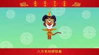 大圣贺猴年