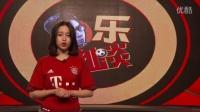 FUN88乐天堂赞助另类足球解说-乐扯淡(13)