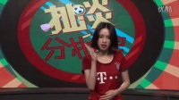 FUN88乐天堂赞助另类足球解说-乐扯淡(17)