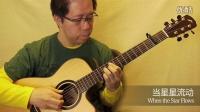 [指弹吉他]当星星流动/南泽大介