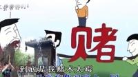 【输钱的滋味】网络改编神曲