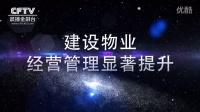 晨播金融台录制的大型房企裕城投资控股集团2015年会回顾宣传片