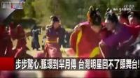 甄嬛传 琅琊榜 步步惊心大陆剧在台湾评价