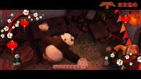 《功夫熊猫3》群星给您拜年啦