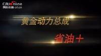 国际在线:陕汽重卡