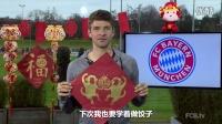 穆勒向中国球迷拜年 中文祝福万事如意