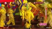 开场舞《金猴闹新春》 上海京剧院 小荧星艺术团 01