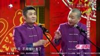 苗阜王聲相聲《文墨人生》- 2016東方衛視春晚