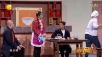 小品《吃霸王餐》宋小宝 程野等-2016年辽宁卫视春晚最新版