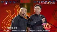 郭德纲 于谦相声《最佳拍档》- 2016东方卫视春晚