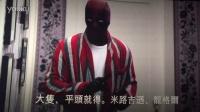 【彩蛋】《死侍》Deadpool 2016 片尾彩蛋2