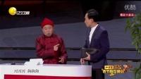 2016辽宁卫视春晚爆笑小品《谁替我证明》潘长江、巩汉林